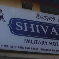Shivaji Military Hotel – Standing Punishment